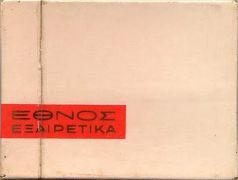 Έθνος Εξαιρετικά - κλάσικ. Στούκας αλλά κλάσικ. (από poniroskylo, 01/12/09)
