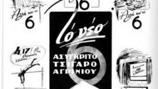 Διαφήμιση για το Εξάρι (από poniroskylo, 01/12/09)