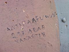 Από το ΦΑΔ της Λήμνου... (από Cunning Linguist, 23/01/10)