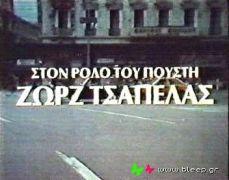 Αθάνατος ελληνικός κινηματογράφος! (από Khan, 08/02/10)