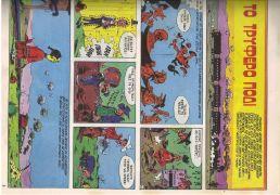 Λούκι : Το τρυφερό πόδι, σελίδα 1 (από tryager, 22/02/10)