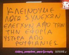 παρε ναχεις πούτσαρς (από ο αυτοκτονημενος, 07/04/10)