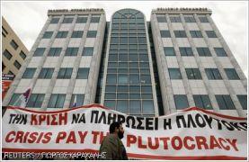 Η plutocracy τρέμει με τέτοιες διαδηλώσεις...  (από allivegp, 05/05/10)