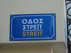 Ορθή οδός ή οδός του ορθού? (από Vrastaman, 30/05/10)