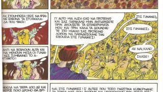 Εκκλησιάζουσες. Οι κωμωδίες του Αριστοφάνη σε κόμικς, Τ. Αποστολίδη και Γ. Ακοκαλίδη. (Το λήμμα στο τέταρτο καρέ) (από patsis, 04/07/10)