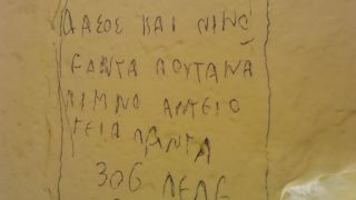 Περπατώ στο δάσος και πίνω Fanta, πουτάνα Λήμνο αντίο για πάντα! (από Cunning Linguist, 26/07/10)