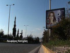 Πίζα στην Λ. Κατεχάκη, Αθήνα. (από patsis, 31/08/10)