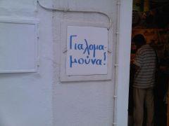 Μαγαζάκι στην Χώρα της Άνδρου. No comments. (από Vrastaman, 12/09/10)