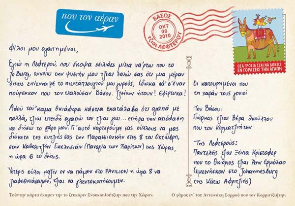 57ab212c4eab Προσκλητήριο γάμου από την Κύπρον part II (από GATZMAN