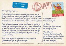 Προσκλητήριο γάμου από την Κύπρον part II (από GATZMAN, 15/09/10)
