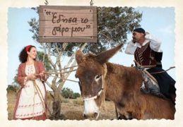 Προσκλητήριο γάμου από την Κύπρον part I (από GATZMAN, 15/09/10)