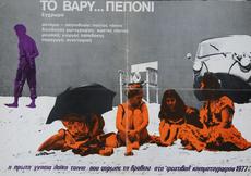 Το Βαρύ Πεπόνι (Π. Τάσιος 1977) (από HODJAS, 19/11/10)