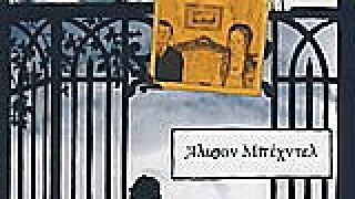 γκρι-σουρί διαφήμιση του τραγικόμικ μιας λεσβίας καρτουνίστριας (από sstteffannoss, 26/11/10)