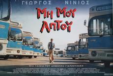 """""""Μη μου Άπτου"""" (1996): Η ιστορία ενός εφαψία στα λεωφορεία της Αθήνας... (από HODJAS, 01/11/10)"""