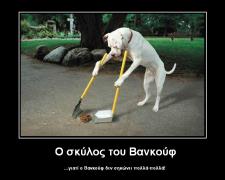 O σκύλος του Βανκουφ (από Vrastaman, 05/01/11)