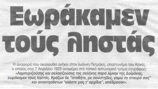 παλιά η έκφρασις... (από ironick, 09/02/11)