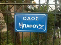 Κύπριος αδελφός Μπάφος Μπάφους (από Vrastaman, 20/02/11)