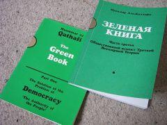 The original πράσινη ανάπτυξη (από Vrastaman, 17/03/11)