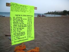 Στην παραλία κάποιοι πήραν το νόμο στα πόδια τους. vamvax.blogspot.com (από patsis, 29/03/11)