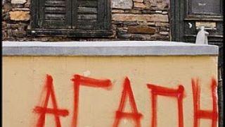 θα έχει αγάπη τουλάστιχον... (από MXΣ, 03/03/11)