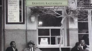 Το Μαναφούκι, του Ντίνου Οικονόμου (από poniroskylo, 14/03/11)