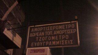 φωτό τραβηγμένη κάπου στην Καλογρέζα (από xalikoutis, 12/04/11)