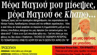 (από xalikoutis, 26/05/11)