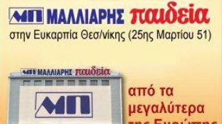 Μαλλιαρής παιδεία; MΠ... (από GATZMAN, 03/06/11)