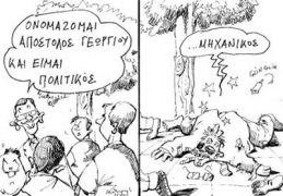 (από GATZMAN, 17/06/11)