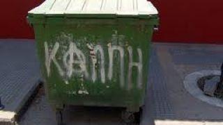 Επίσης, η επιγραφή κάλπη συναντάται συχνότατα σε κάδους απορριμάτων. (από Khan, 16/07/11)