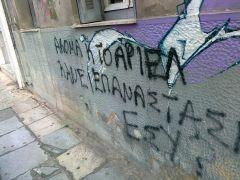 Graffiti. Οδός Μαυρομιχάλη, Αθήνα. (από patsis, 12/08/11)