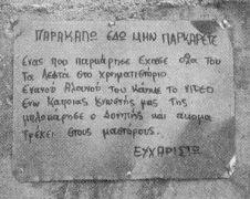 (από jesus, 04/09/11)