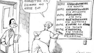 Γελοιογραφία του Πετρουλάκη για τα αΓΑΠησιάρικα ονόματα (από Khan, 16/11/11)