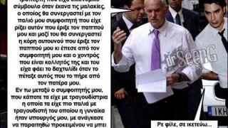 Ο Παπα καλιάτης θα γυρίσει το... σαπούνι (από GATZMAN, 08/11/11)
