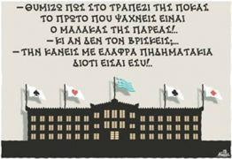 Με αφορμή τον μπλοφατζή Γιωργάκη (από GATZMAN, 06/11/11)