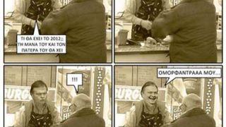 Οικονομική στύση με μια λουκανικούμπα... να!!! (από GATZMAN, 10/01/12)