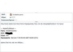 Ευγενέστατη! (από malakia, 11/01/12)