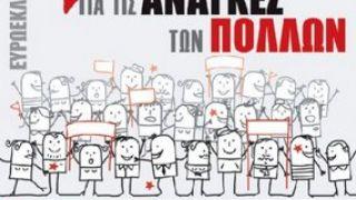 Αφίσα του ΣΥΡΙΖΑ, όπου φευ δεν εικονίζεται κανένας Αφροαφρικανός μηδέ Ορειχαλκόχρους. (από Khan, 27/03/12)