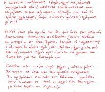 Τελευταίο θύμα των τσολάκογλου. (από Vrastaman, 05/04/12)