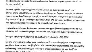 Συμφωνητικό PR Άκη Τζοχατζώ με δημοσιοκάφρους! (από Vrastaman, 25/05/12)
