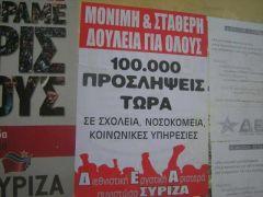 Τροτσκιστές-επιπλοποιοί-σαλαμέμποροι (από Vrastaman, 15/05/12)