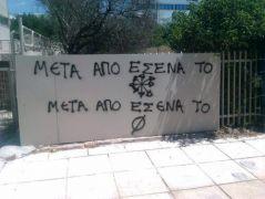 μετά από σένα το χάος, μετ\' από σένα το τίποτα.  από σαη indymedia trolls (από xalikoutis, 17/05/12)