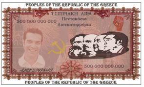 Το νέο μας νόμισμα (από GATZMAN, 15/06/12)