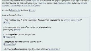 Πράσινα κουμμούνια, λέμετε. (από Vrastaman, 11/06/12)