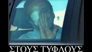 Στους τυφλούς... ο μονοφθαλμος βασιλεύει (από GATZMAN, 27/06/12)