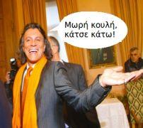 (από Koridikax, 05/08/12)