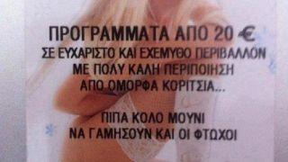 (από Galadriel, 14/09/12)