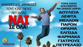 Από την ταινία Yes man με τον Jim Carrey. (από Khan, 28/10/12)