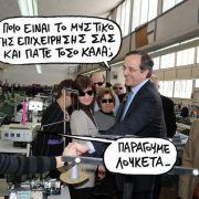 Ελλάδα: Η χαρά του λουκετατζή! (από Khan, 21/11/12)