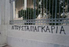 Επιγραφή έξω από την Θεολογική Σχολή Θεσσαλονίκης (από Khan, 02/02/13)